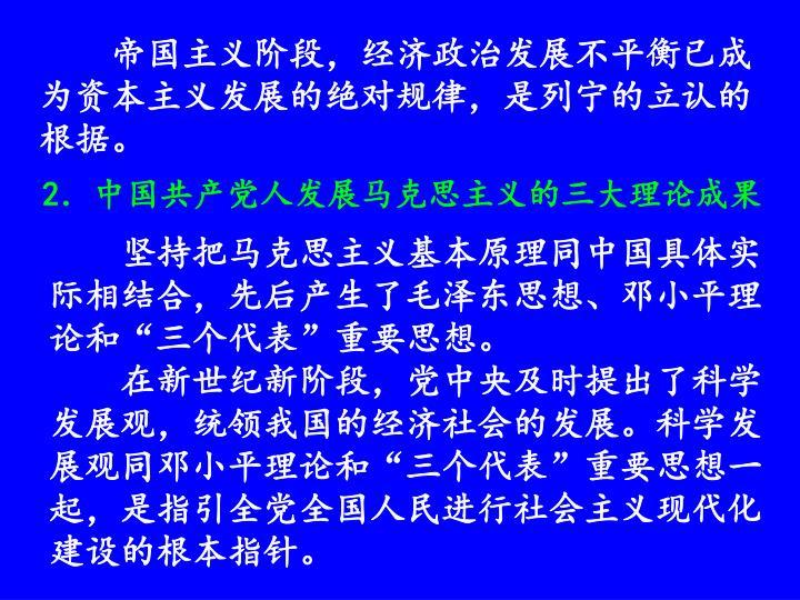 帝国主义阶段,经济政治发展不平衡已成为资本主义发展的绝对规律,是列宁的立认的根据。