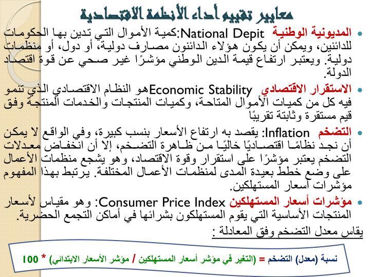 معايير تقييم أداء الأنظمة الاقتصادية