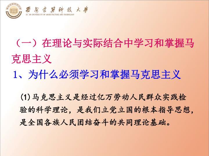 (一)在理论与实际结合中学习和掌握马克思主义