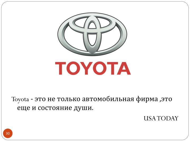 conclusion of toyota company The simple introduction of the toyota motor corporation author: admin data: 2011/8/11 8:56:41 the world's top ten automotive companies, japan's biggest car company, was founded in 1933, now has developed into the main car production business to large industrial groups involved in machinery, electronics, finance and other industries.