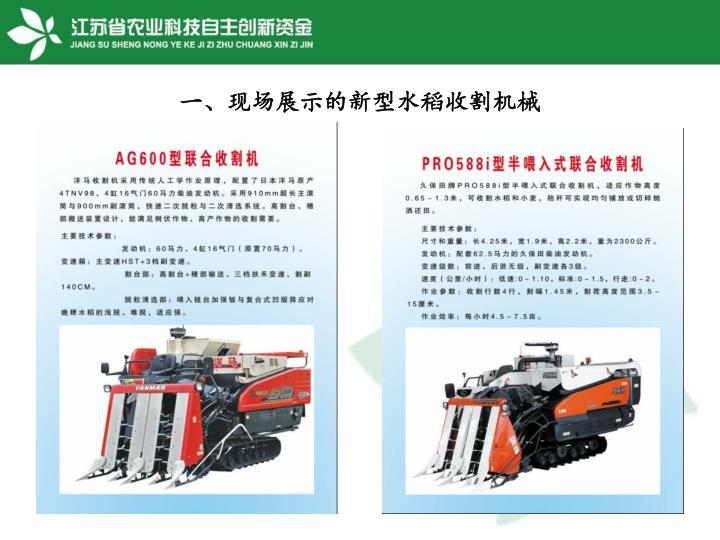 一、现场展示的新型水稻收割机械