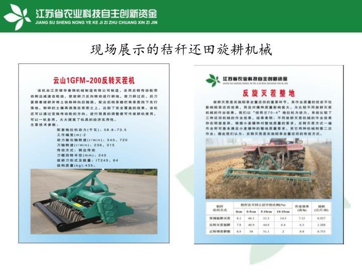 现场展示的秸秆还田旋耕机械