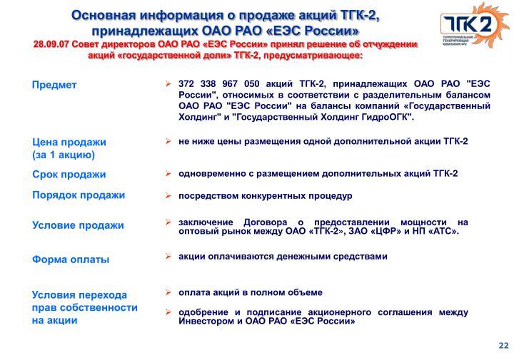 Основная информация о продаже акций ТГК-2, принадлежащих ОАО РАО «ЕЭС России»