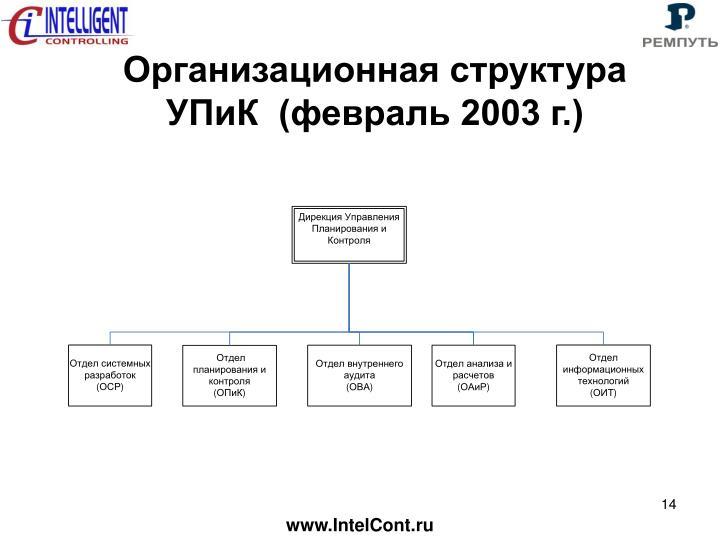 Организационная структура УПиК  (февраль 2003 г.)
