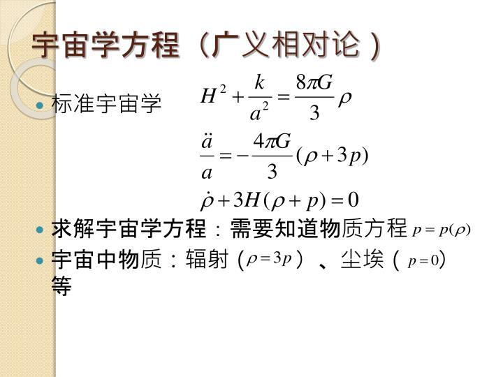 宇宙学方程(广义相对论)