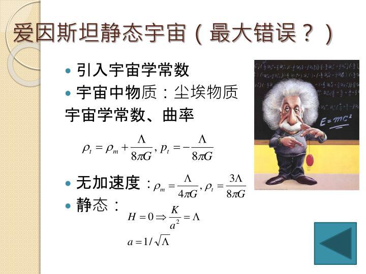 爱因斯坦静态宇宙(最大错误?)