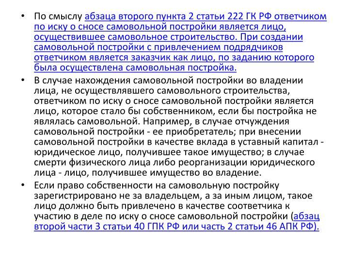 статья 222 часть 1
