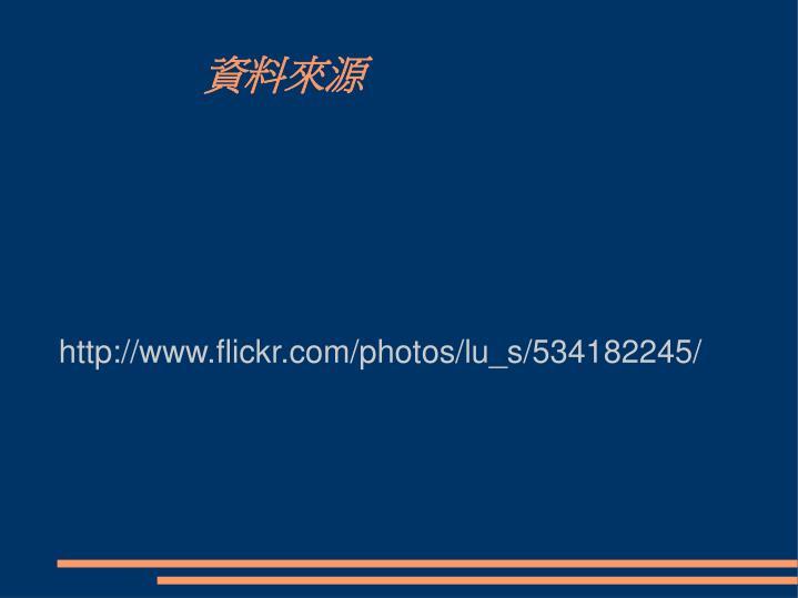 http://www.flickr.com/photos/lu_s/534182245/