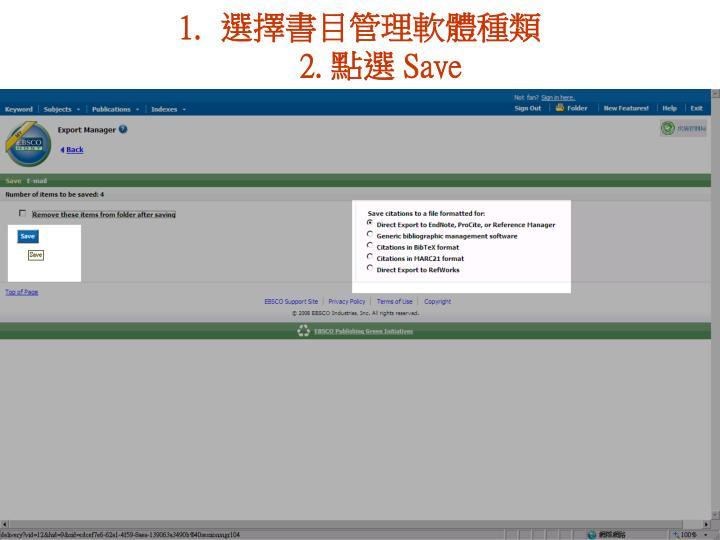 選擇書目管理軟體種類