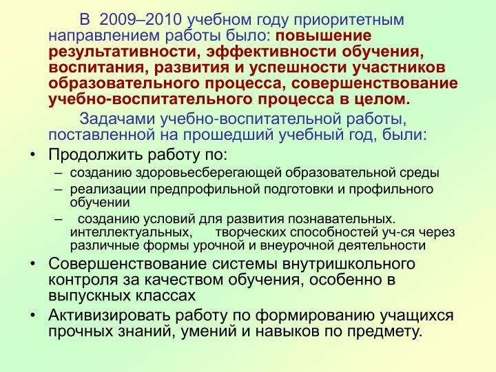 В  2009–2010 учебном году приоритетным направлением работы было: