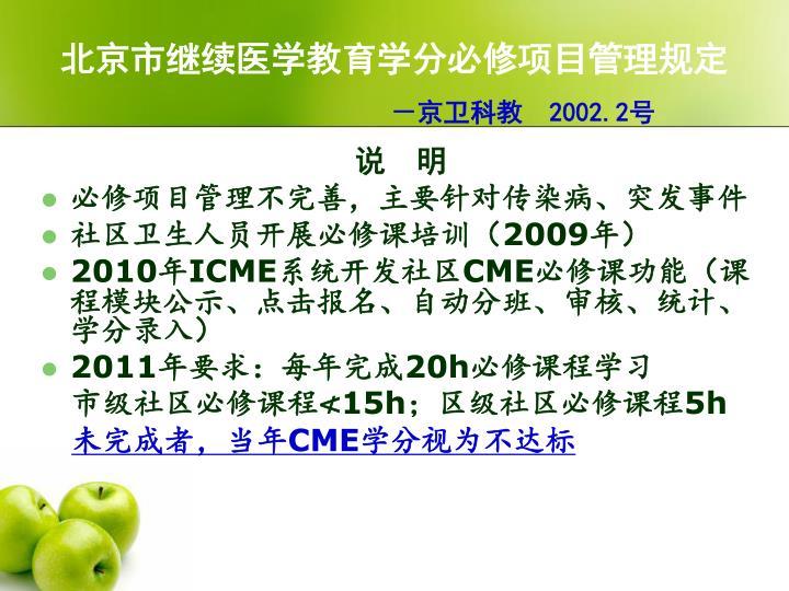 北京市继续医学教育学分必修项目管理规定