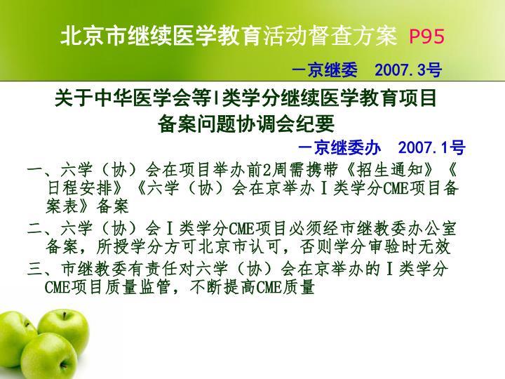 北京市继续医学教育