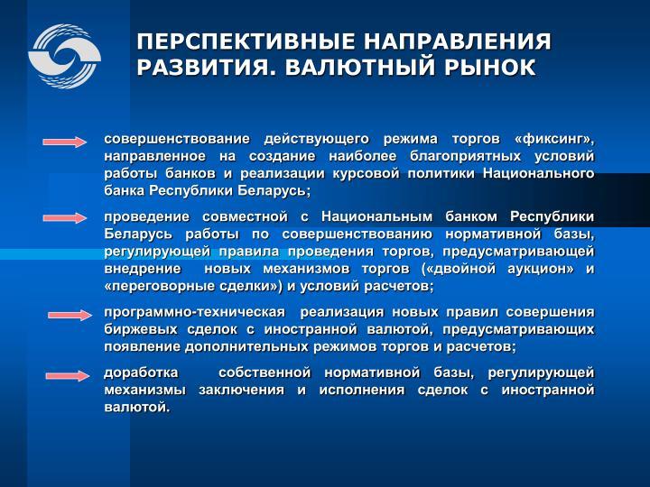 совершенствование действующего режима торгов «фиксинг», направленное на создание наиболее благоприятных условий работы банков и реализации курсовой политики Национального банка Республики Беларусь;