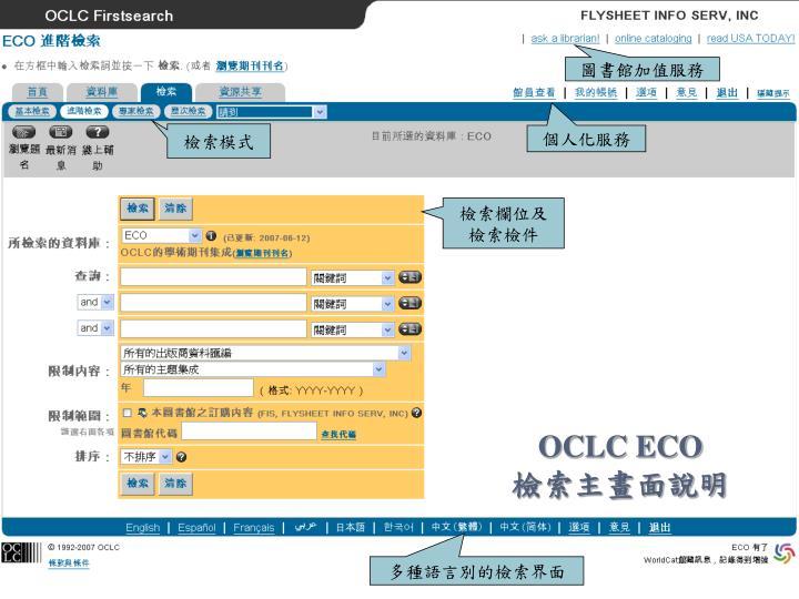 OCLC ECO