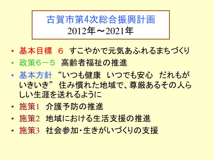 4 2012 2021