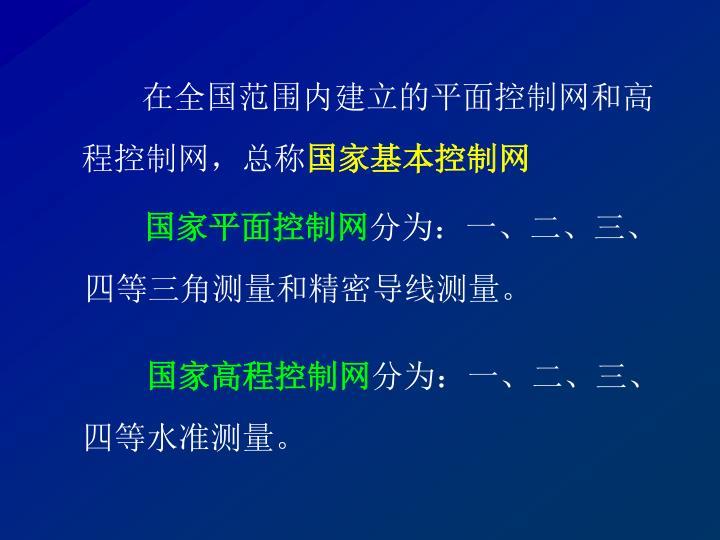 在全国范围内建立的平面控制网和高程控制网,总称