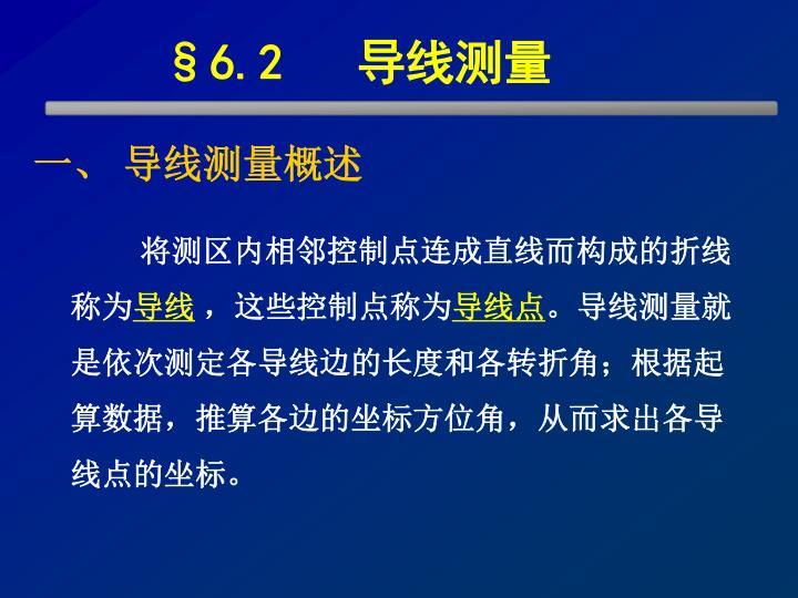 §6.2   导线测量