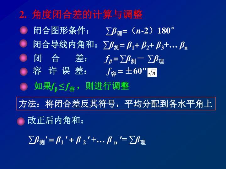2.  角度闭合差的计算与调整
