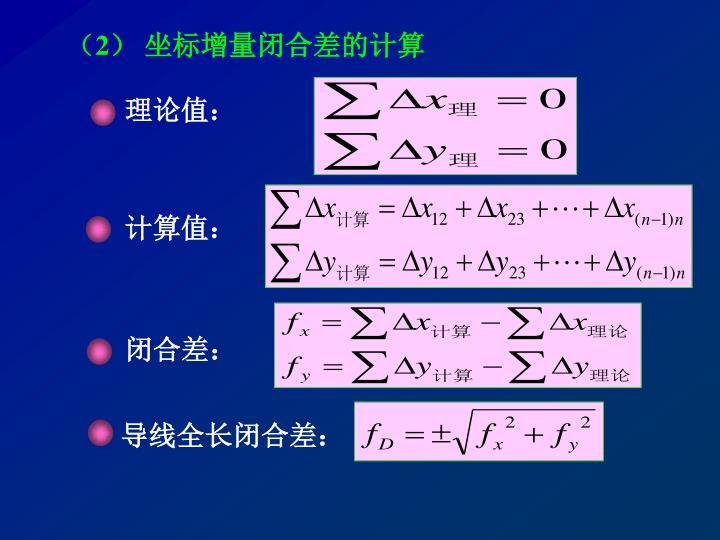 (2) 坐标增量闭合差的计算