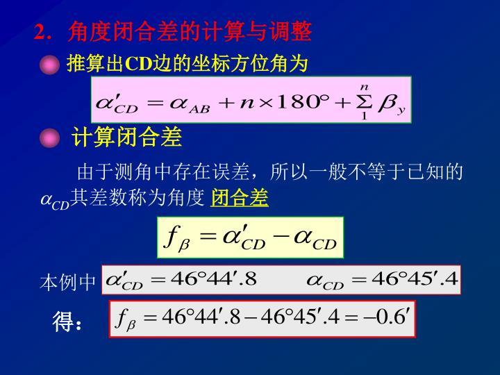 2.角度闭合差的计算与调整