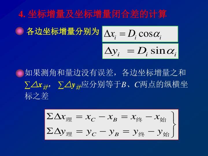 4. 坐标增量及坐标增量闭合差的计算