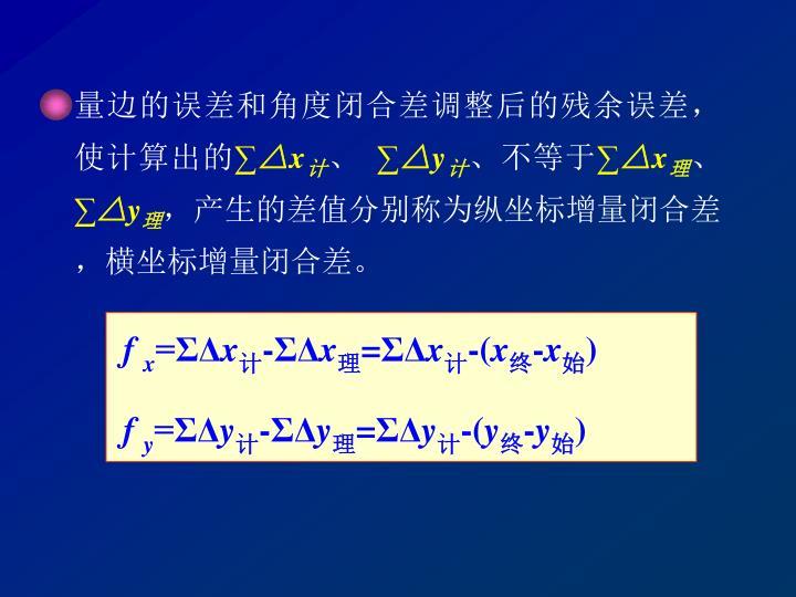 量边的误差和角度闭合差调整后的残余误差,使计算出的