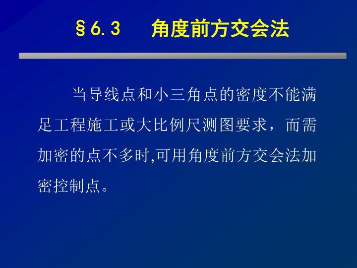 §6.3   角度前方交会法