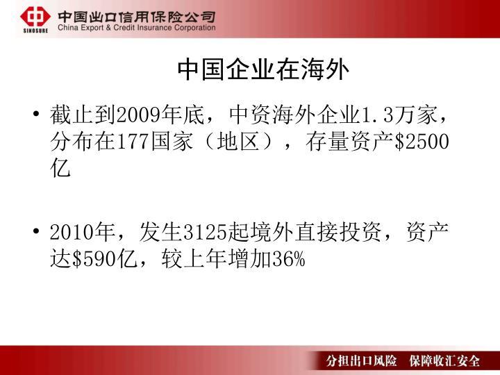 中国企业在海外