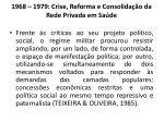 1968 1979 crise reforma e consolida o da rede privada em sa de