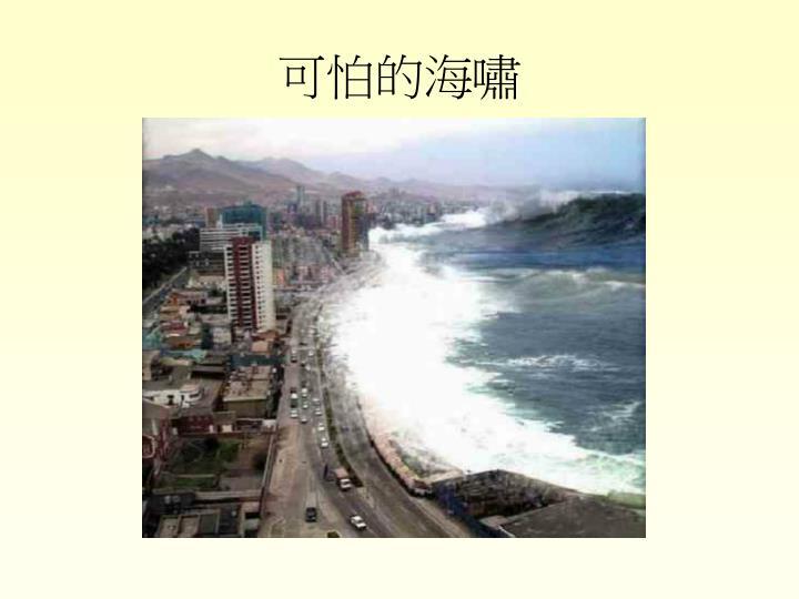 可怕的海嘯