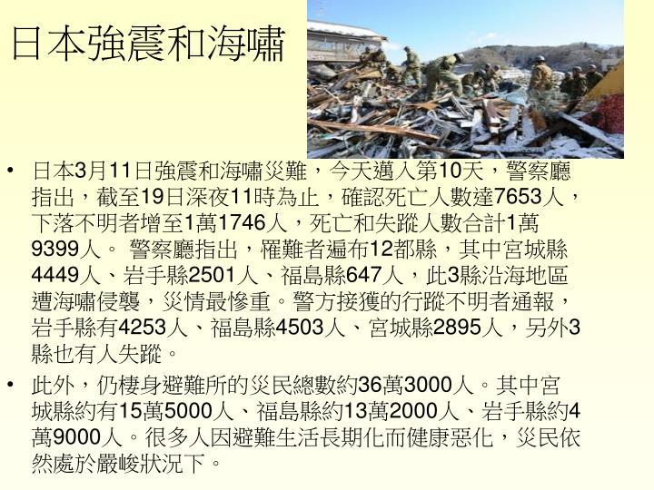 日本強震和海嘯