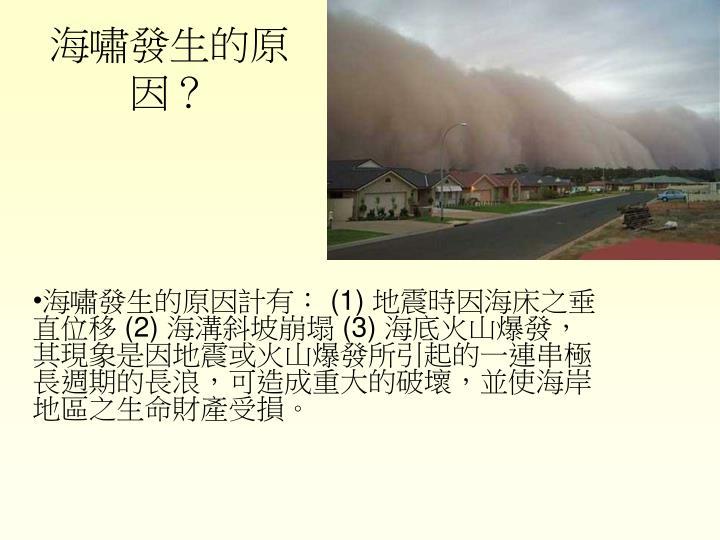海嘯發生的原因