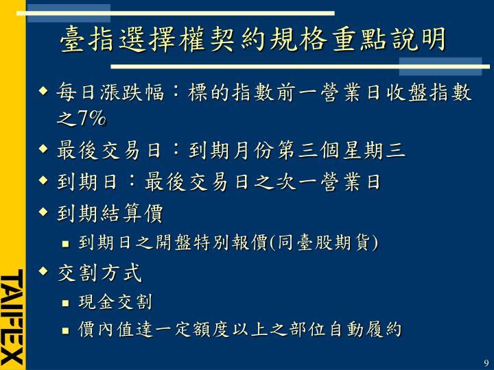 臺指選擇權契約規格重點說明