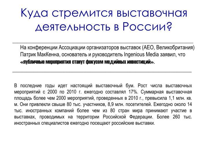 Куда стремится выставочная деятельность в России?