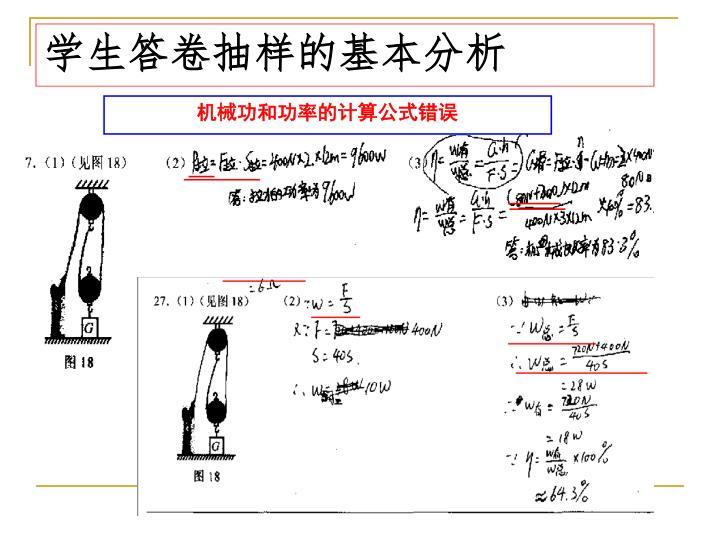 机械功和功率的计算公式错误