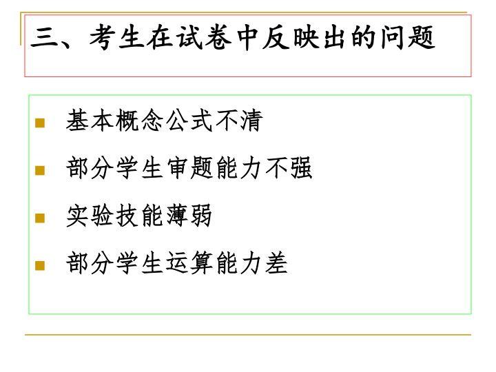 三、考生在试卷中反映出的问题