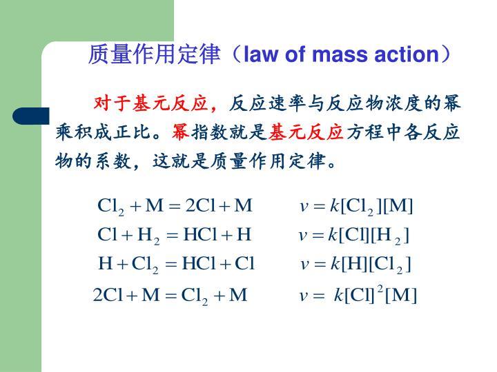 质量作用定律(