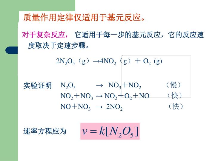 质量作用定律仅适用于基元反应。