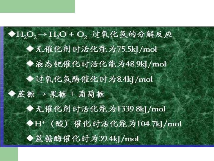 二、酶作为生物催化剂的特性: