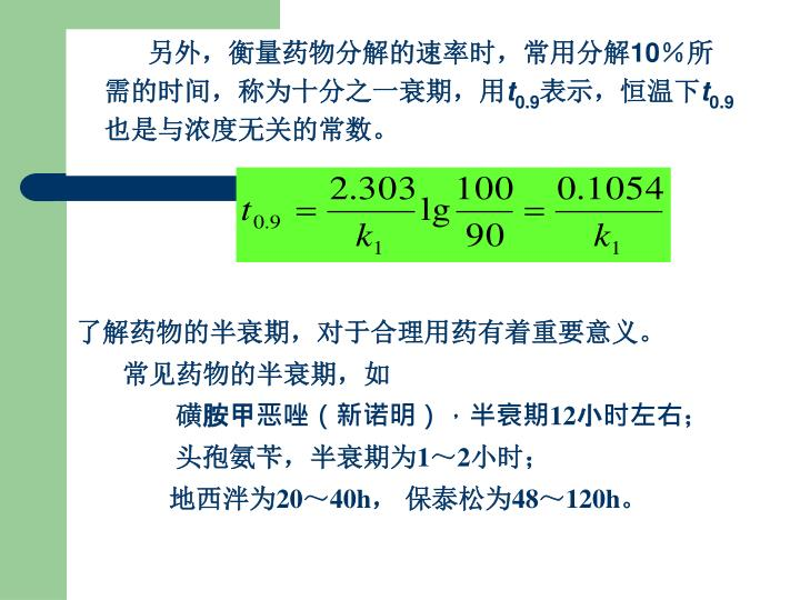 另外,衡量药物分解的速率时,常用分解