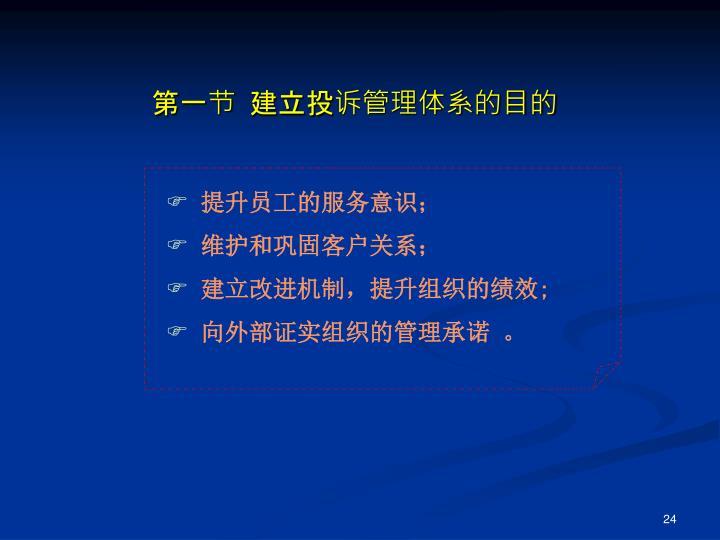 第一节  建立投诉管理体系的目的