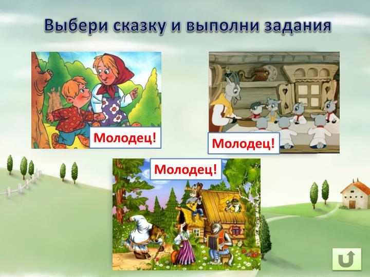 Выбери сказку и выполни задания