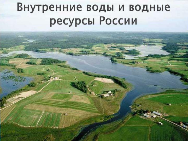 разгибать-сгибать руку внутренние воды и водные ресурсы россии этого нужно обладать