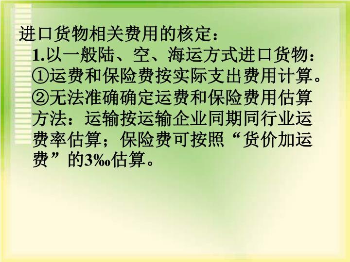 进口货物相关费用的核定: