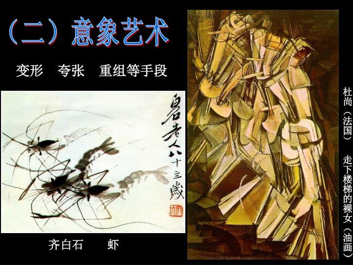 (二)意象艺术
