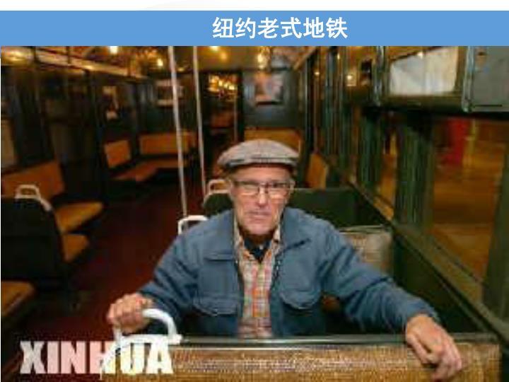 纽约老式地铁