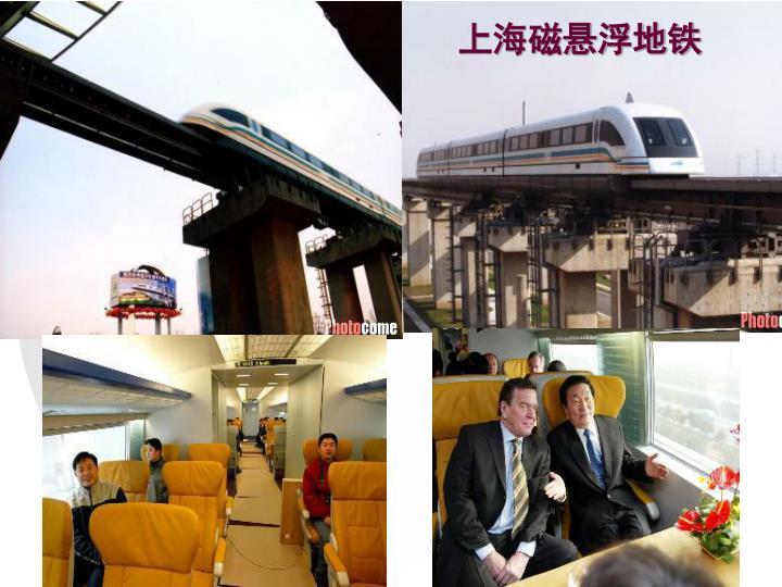 上海磁悬浮地铁