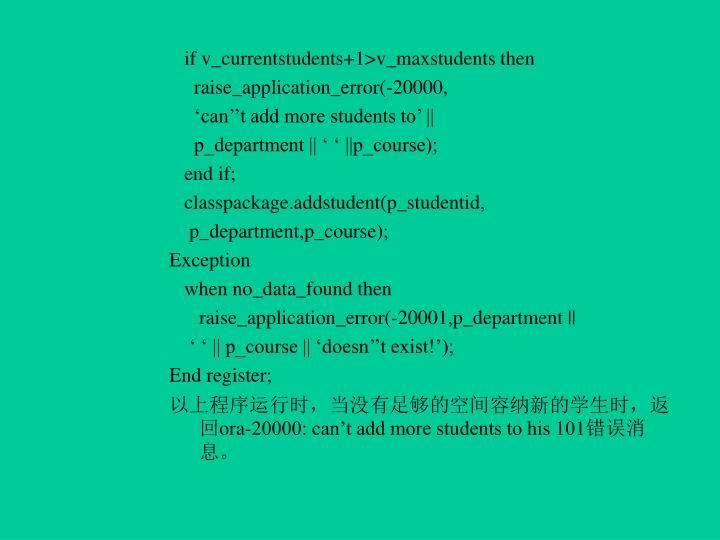 if v_currentstudents+1>v_maxstudents then