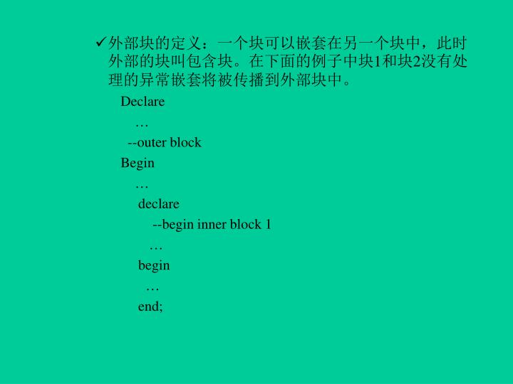 外部块的定义:一个块可以嵌套在另一个块中,此时外部的块叫包含块。在下面的例子中块