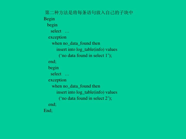 第二种方法是将每条语句放入自己的子块中